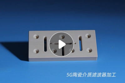 5G陶瓷滤波器CNC加工厂